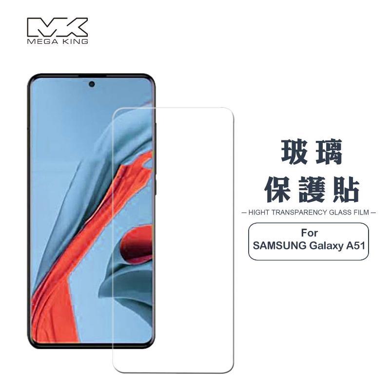 MEGA KING 玻璃保護貼 SAMSUNG Galaxy A51 5G/A51