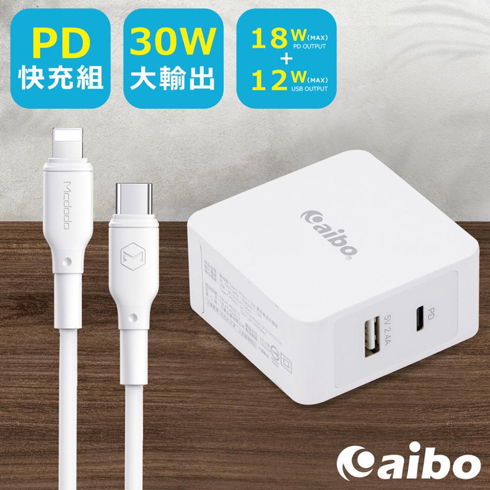aibo PD快充組 30W充電器+8Pin/Type-C PD快充線(1.2M)-8PIN白色組
