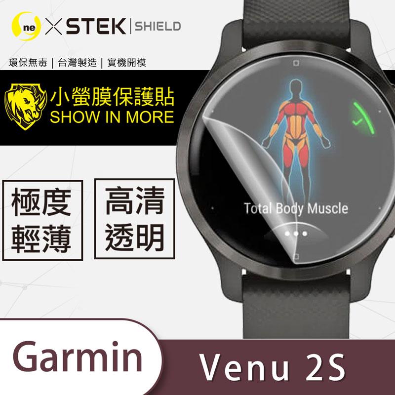 【小螢膜-手錶保護貼】Garmin Venu2S 手錶貼膜 保護貼 亮面透明款 2入 MIT緩衝抗撞擊刮痕自動修復 超高清 還原螢幕色彩
