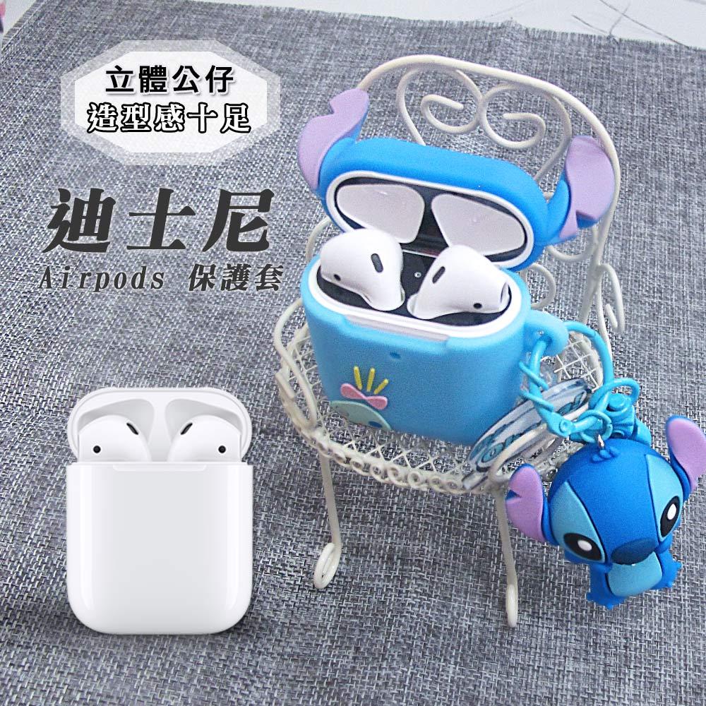 迪士尼 正版授權 Apple Airpods 立體公仔 藍牙耳機保護套 1/2代通用款(史迪奇)