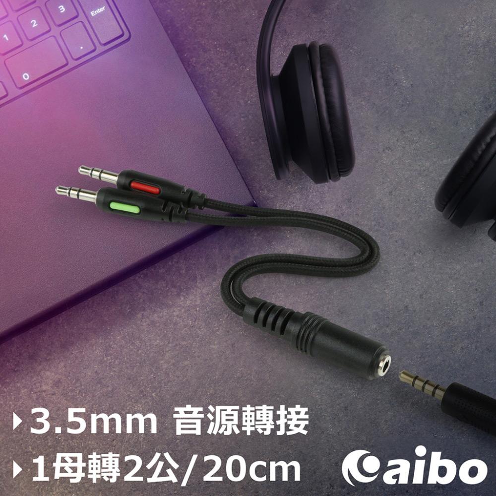 3.5mm一母轉二公 耳機麥克風音源轉接線(20cm)