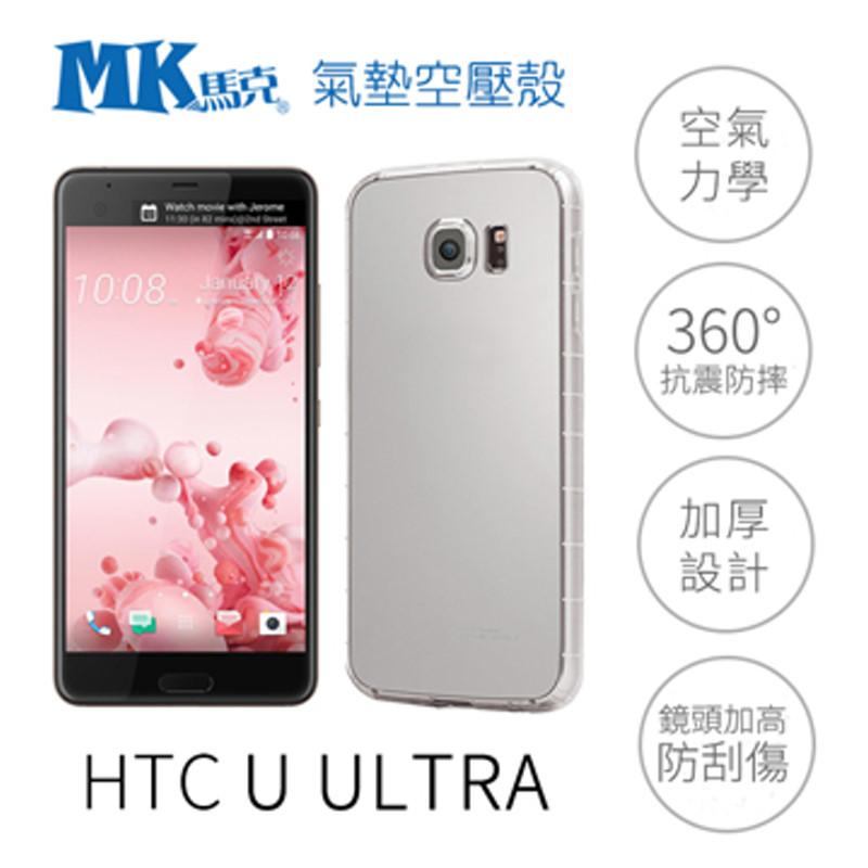【送掛繩】HTC U ULTRA 空壓氣墊防摔保護軟殼