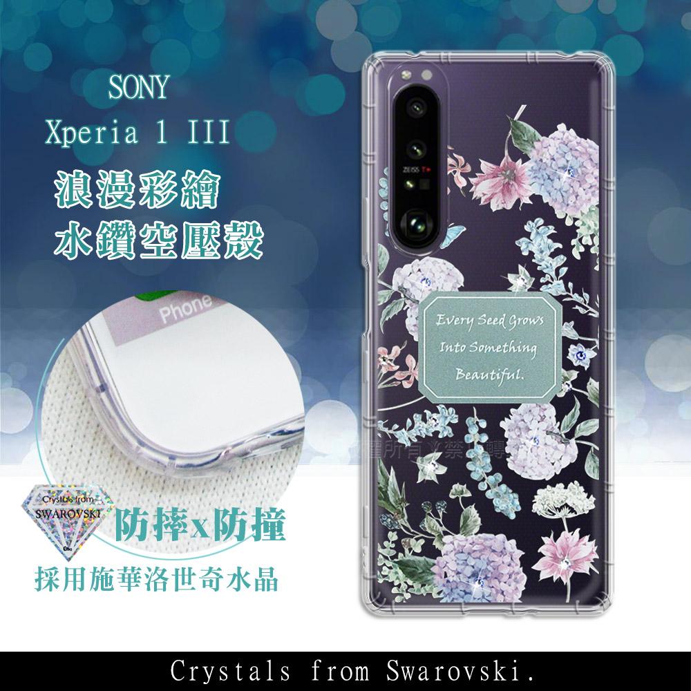 SONY Xperia 1 III 5G 浪漫彩繪 水鑽空壓氣墊手機殼(幸福時刻)