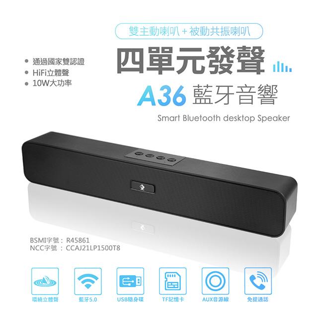 A36 重低音10W藍牙喇叭/四顆單元喇叭藍牙5.0/免提通話(支援AUX/TF/USB)