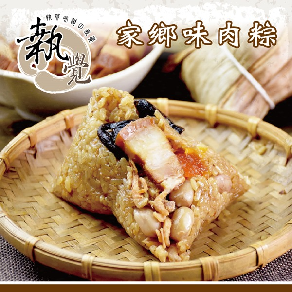 預購《執覺》家鄉味肉粽 2顆/袋(共3袋)