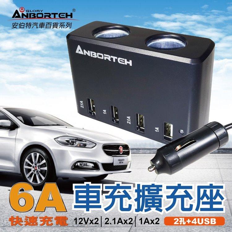 【安伯特】車充擴充座(2孔+4USB)大電流6A快速充電-適用平板 手機 衛星導航 行車記錄器