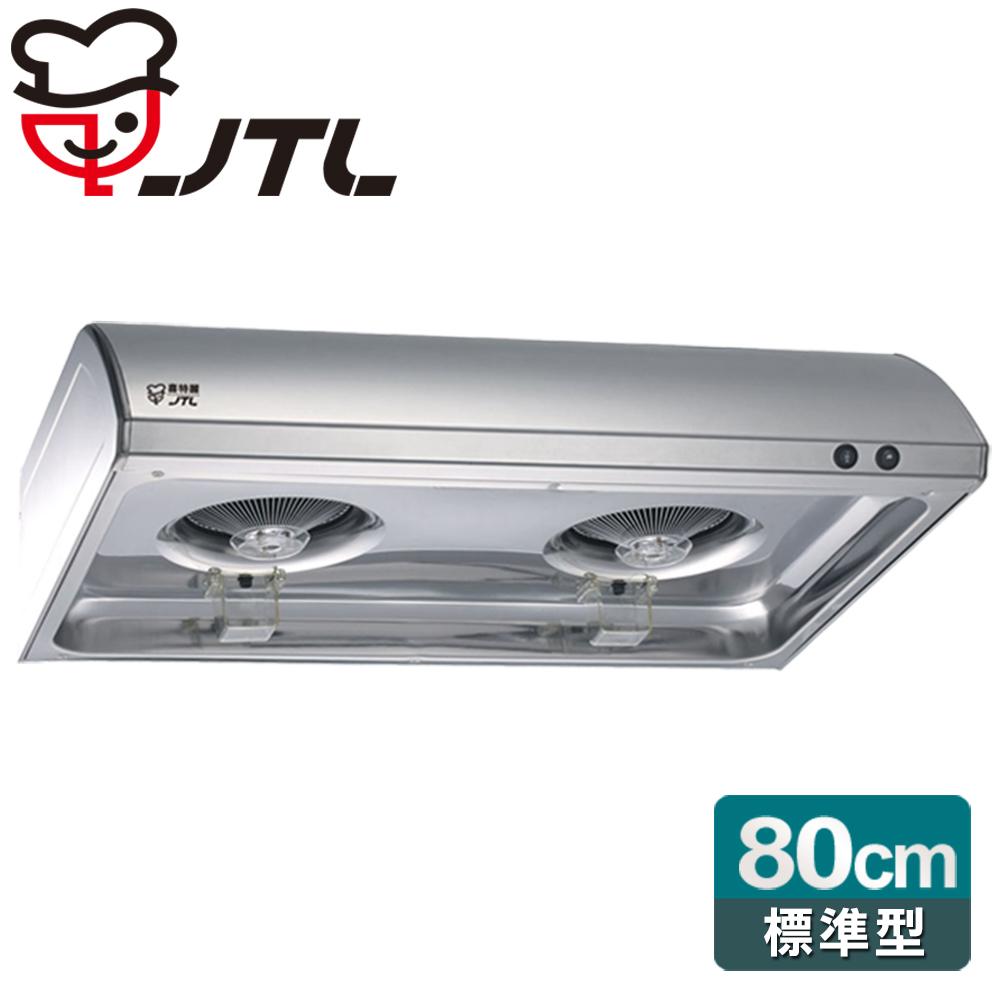喜特麗 JTL 標準型圓弧流線排油煙機-烤漆白 80cm JT-1331M 含基本安裝配送