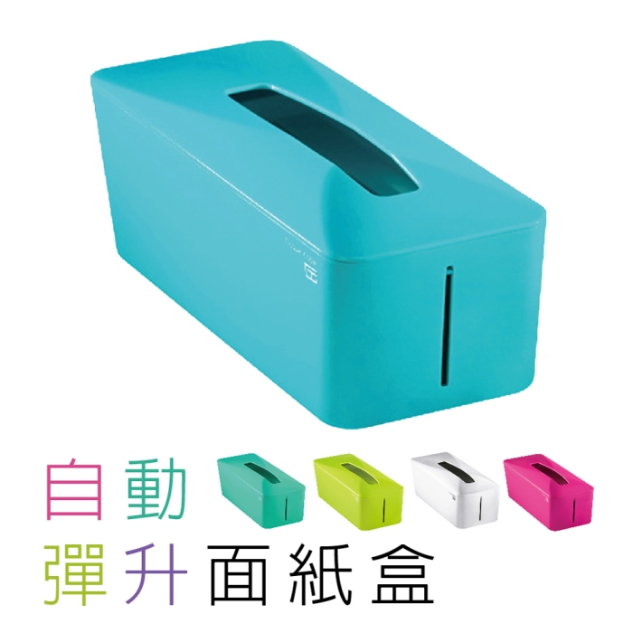 Unique Art Tissue.Know 自動彈升面紙盒(土耳其藍)