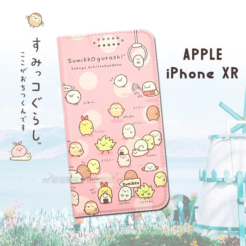 SAN-X授權正版 角落小夥伴 iPhone XR 6.1吋 彩繪磁力皮套(小東西)