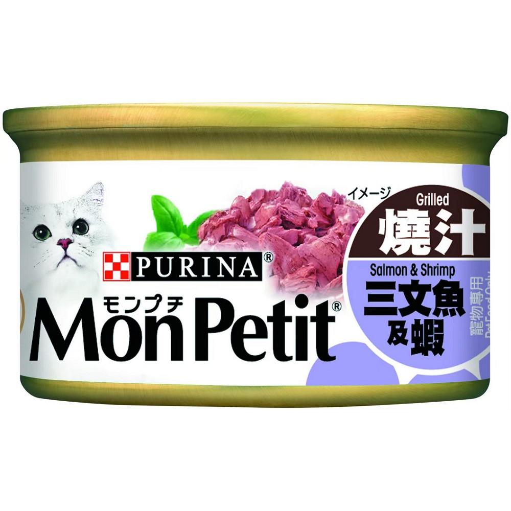 MonPetit 貓倍麗美國經典主食罐 85g 24入香烤鮭魚佐鮮蝦