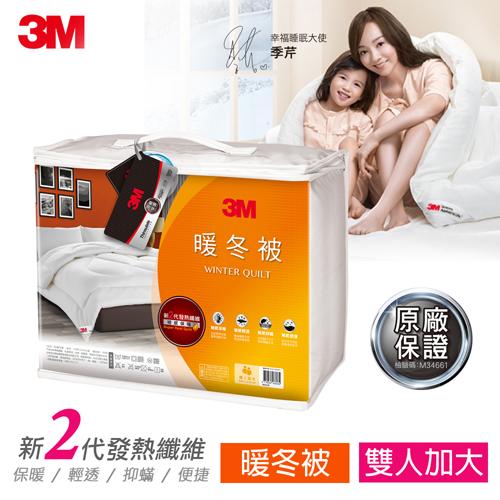 【3M】新2代發熱纖維可水洗NZ370暖冬被(8x7雙人加大)