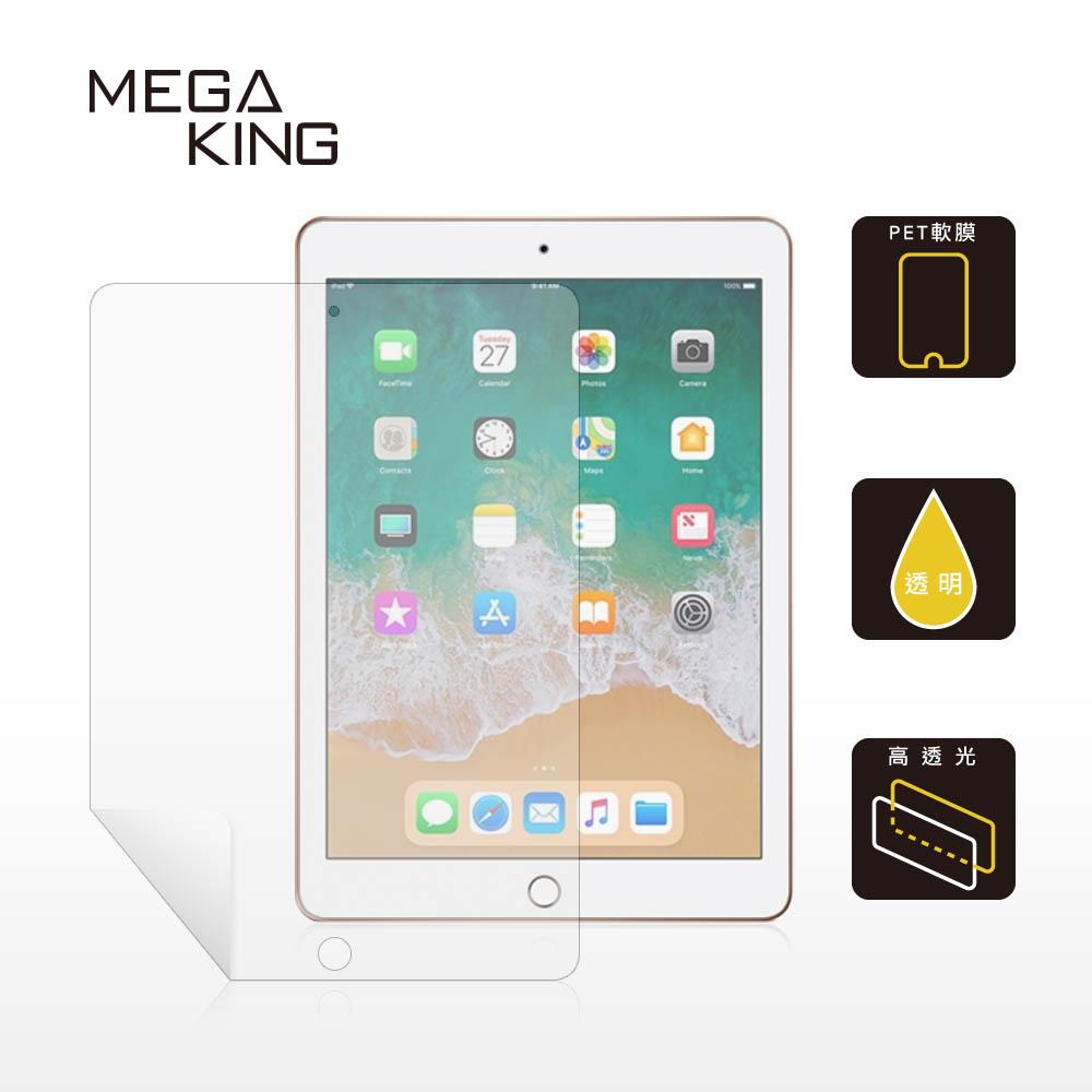 MEGA KING 保護貼 iPad 9.7吋 (2018)