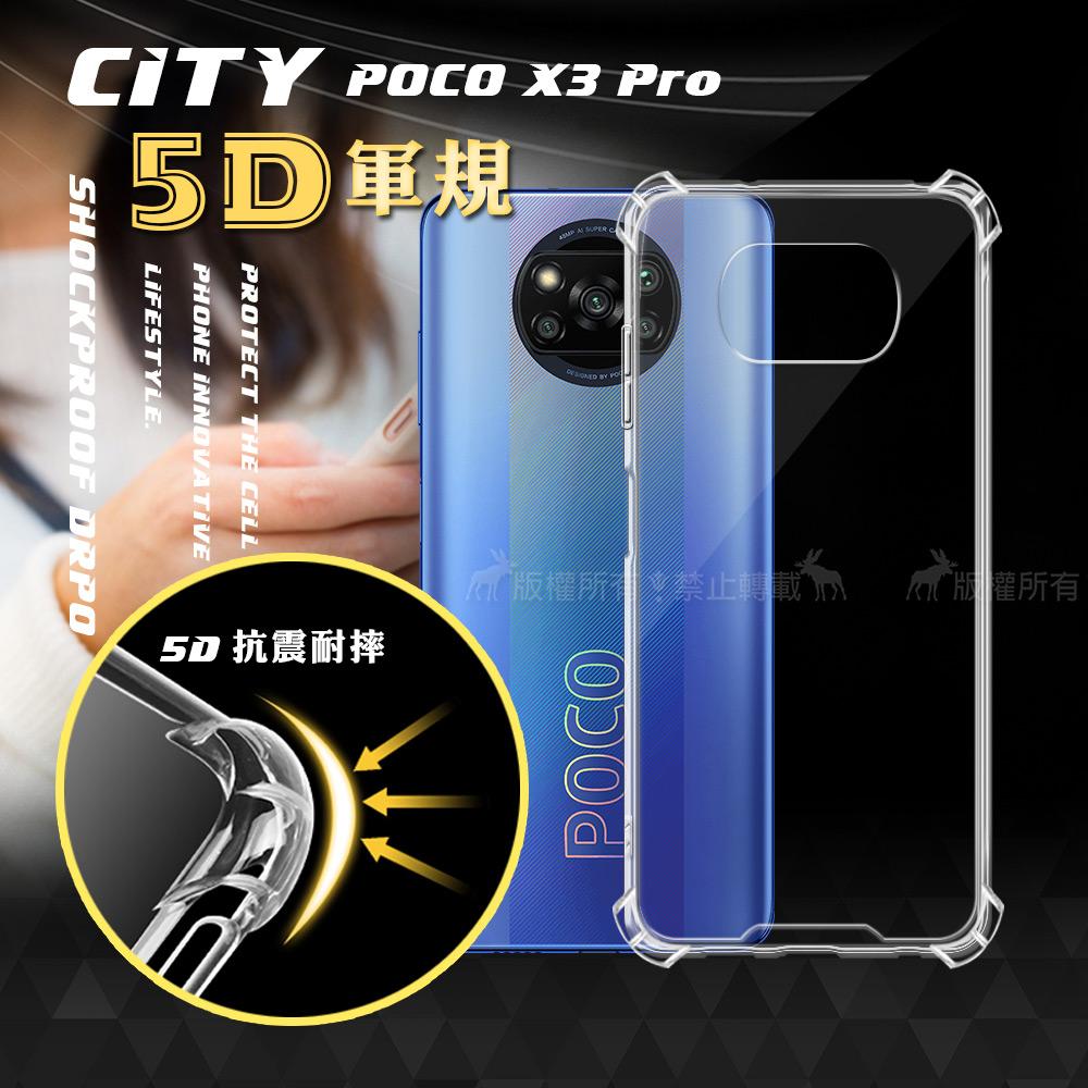 CITY戰車系列 POCO X3 Pro 5D軍規防摔氣墊殼 空壓殼 保護殼