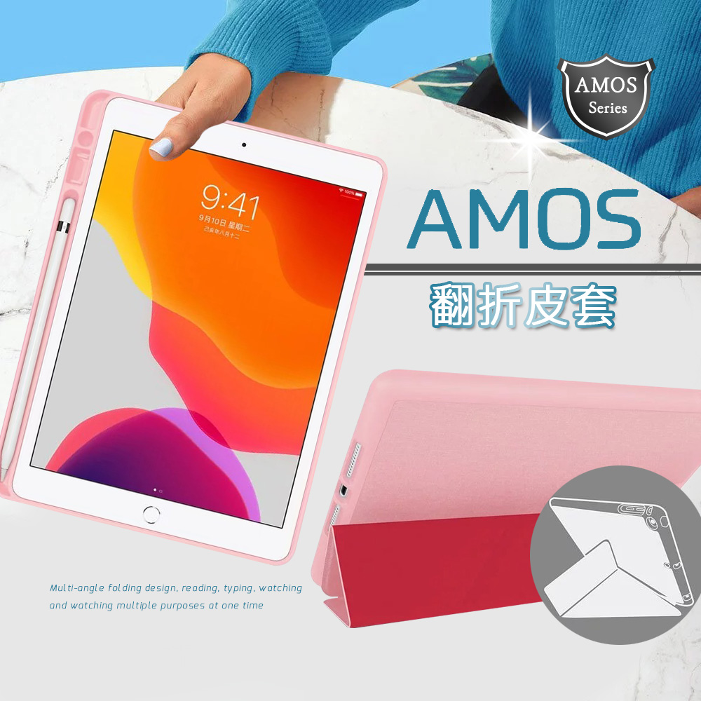 JTLEGEND 2020/2019 iPad 10.2吋 Amos 相機快取多角度折疊布紋皮套(Apple pencil筆槽版)-櫻花粉