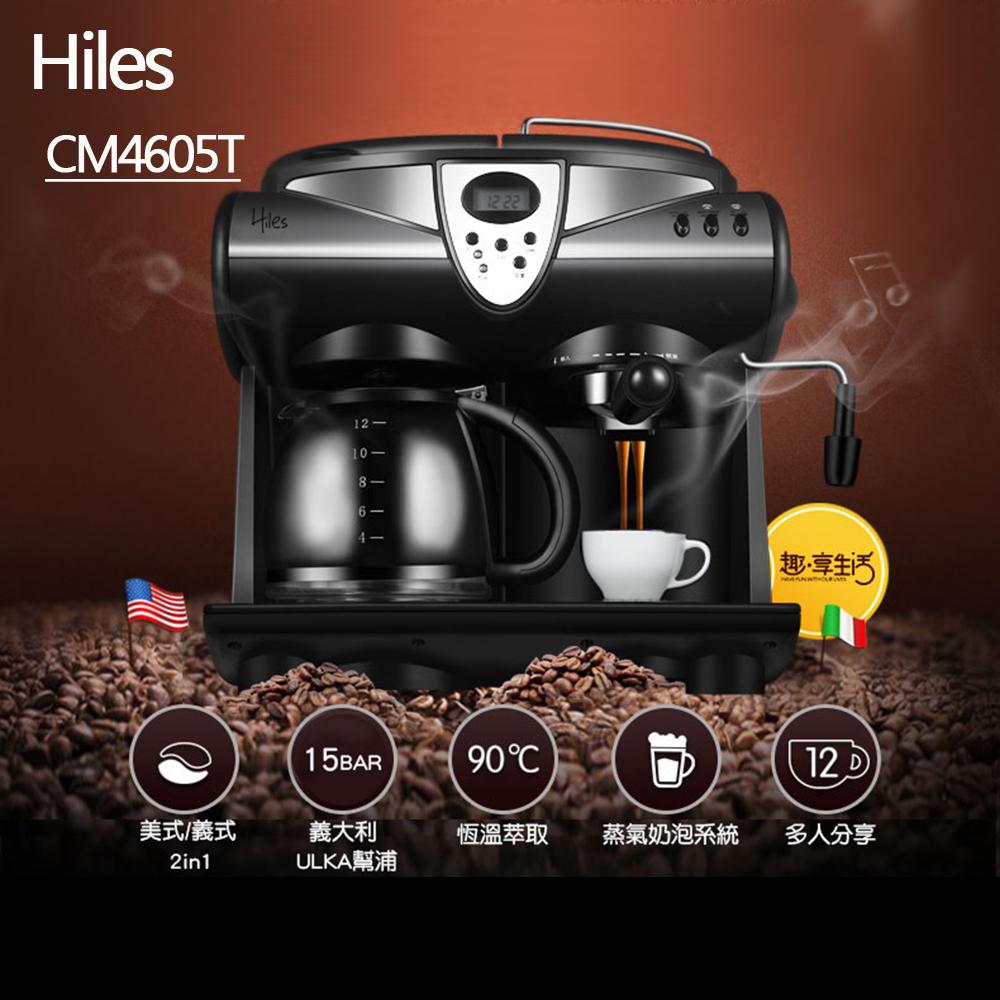 贈文創咖啡杯(顏色隨機)【Hiles】 尊爵2in1半自動咖啡機(CM4605T)