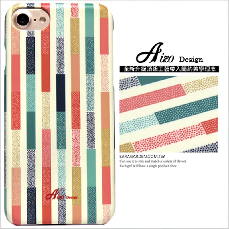 【AIZO】客製化 手機殼 蘋果 iPhone7 iphone8 i7 i8 4.7吋 點點條紋 保護殼 硬殼