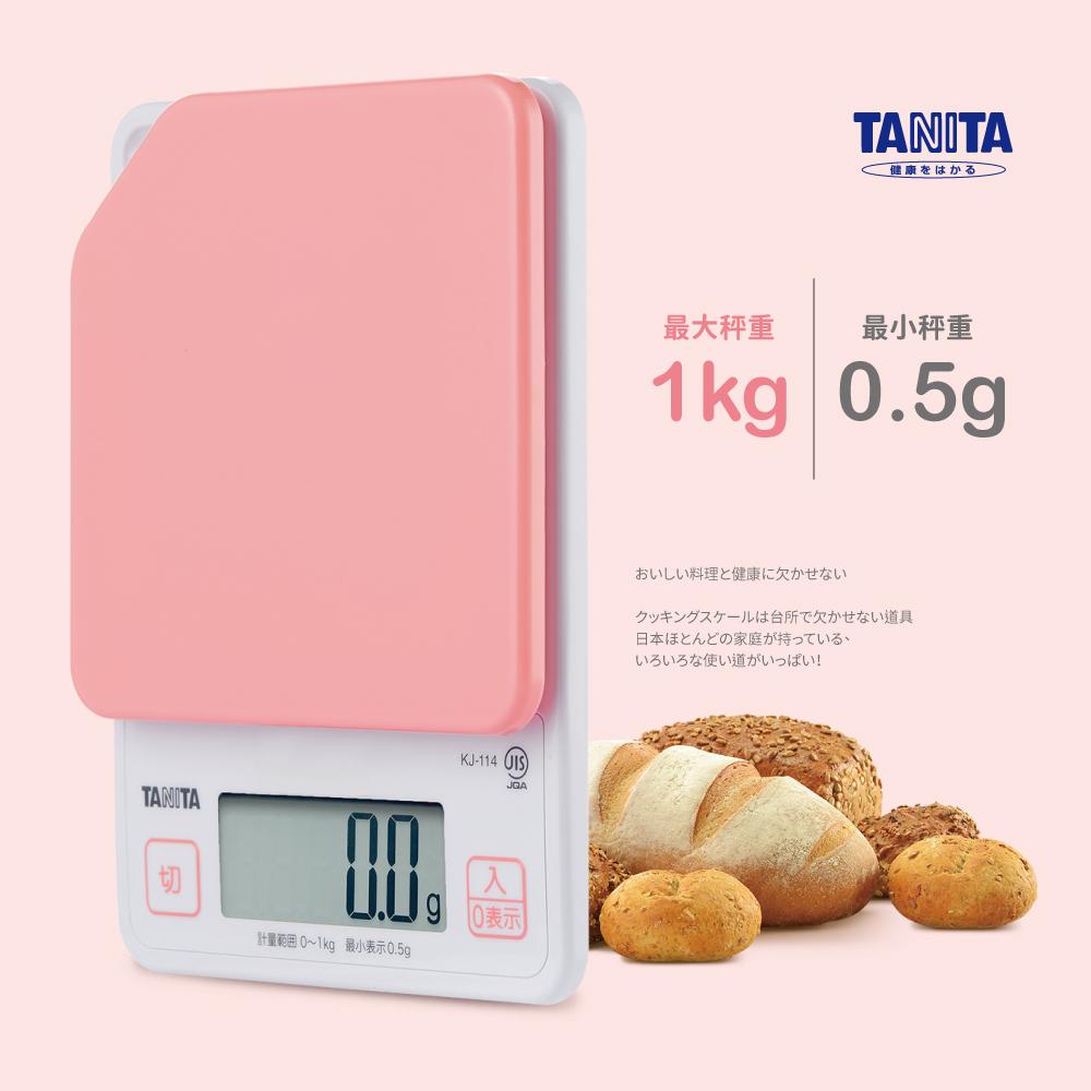 日本TANITA電子料理秤-超薄基本款(0.5克~1公斤)KJ114 (公司貨)-粉紅