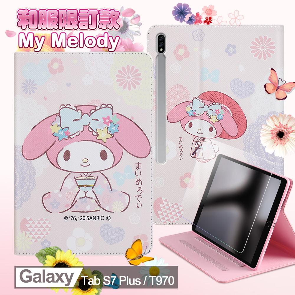 My Melody美樂蒂 Samsung Galaxy Tab S7+ T970 和服精巧款平板保護皮套+9H玻璃貼