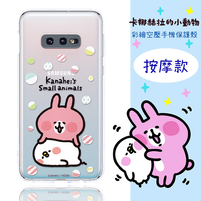【卡娜赫拉】三星Samsung Galaxy S10e (5.8吋) 防摔氣墊空壓保護套(按摩)