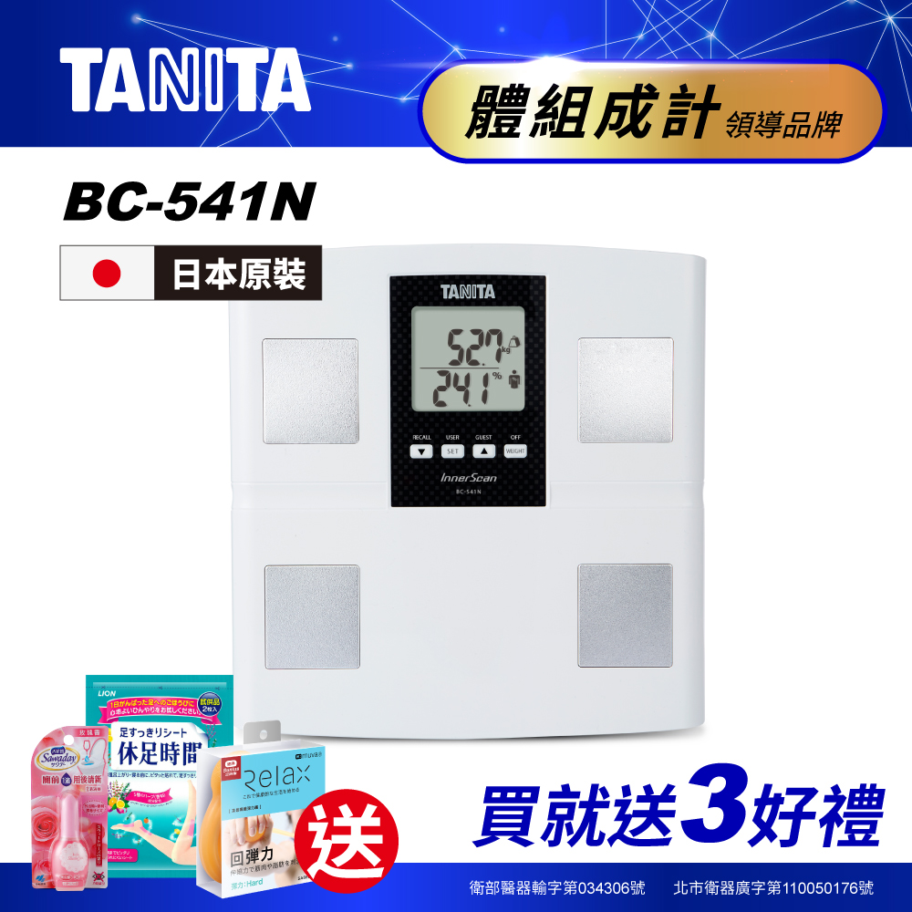 日本TANITA九合一體組成計BC-541N (日本製)-白-台灣公司貨