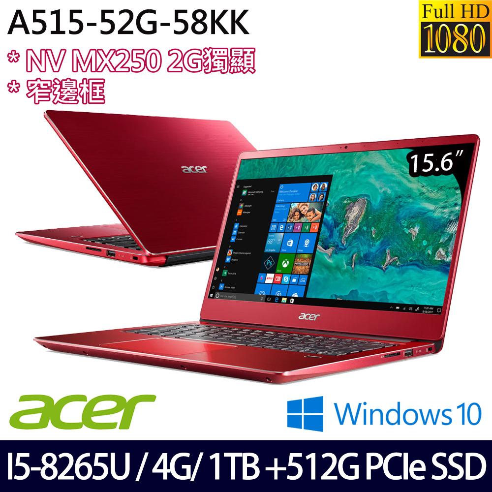 【硬碟升級】《Acer 宏碁》A515-52G-58KK(15.6吋FHD/i5-8265U/4G/1T+512G PCIe SSD/MX250/兩年保)