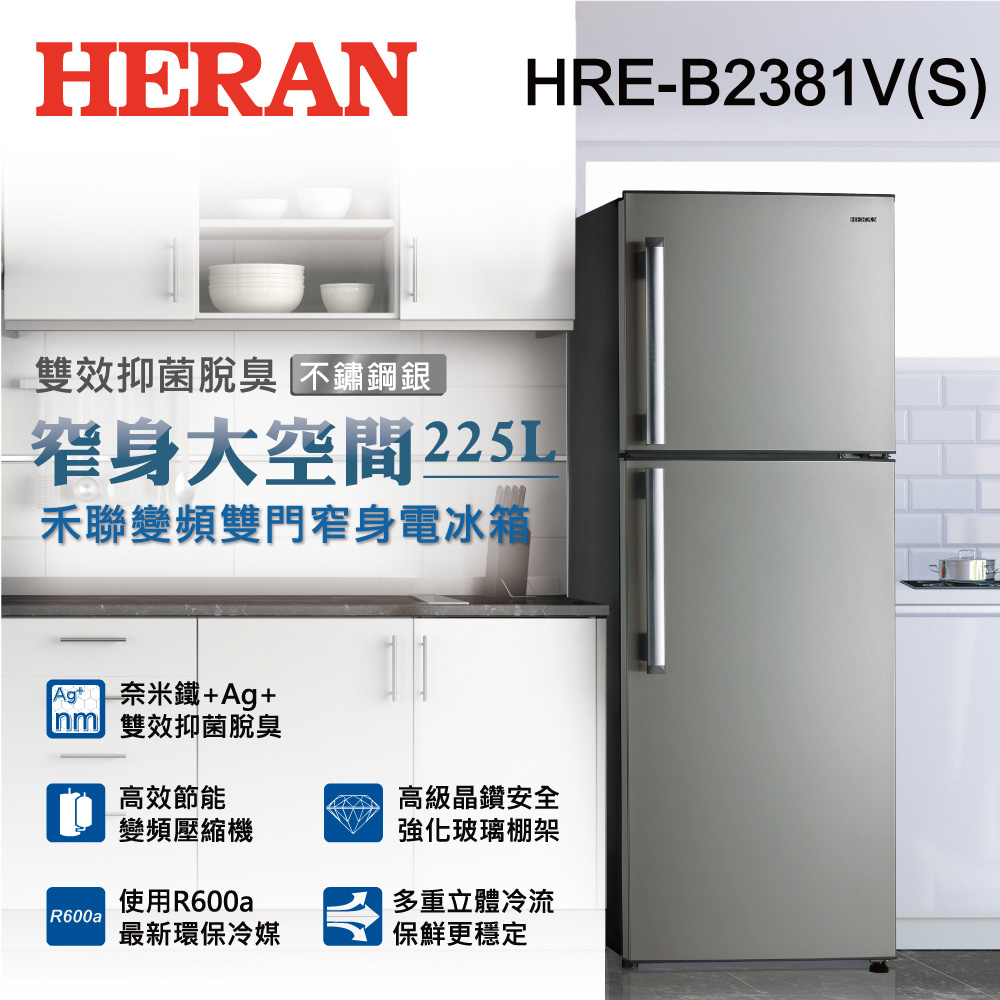【HERAN】禾聯225公升變頻雙門窄身電冰箱(HRE-2381V(S))送基本拆箱定位