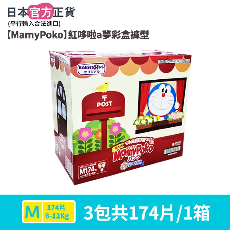 【MamyPoko】紅哆啦a夢彩盒(褲)-M174片/箱