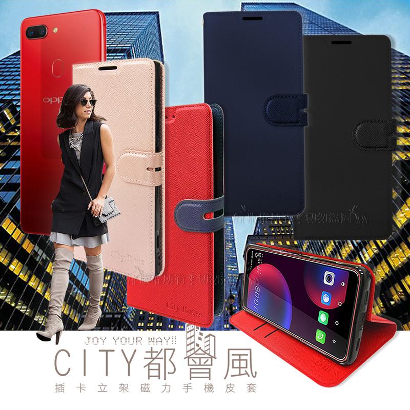 CITY都會風 OPPO R15 Pro 插卡立架磁力手機皮套 有吊飾孔 (承諾黑)