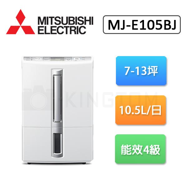 【MITSUBISHI三菱】10.5L/日 除濕機 MJ-E105BJ-TW 公司貨 保固3年 日本原裝