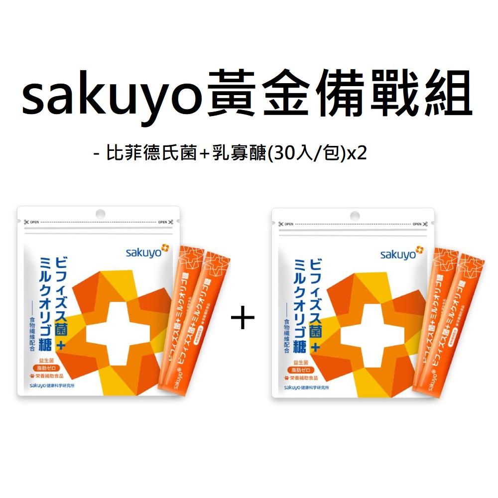 sakuyo 黃金備戰組-比菲德氏菌+乳寡醣(30入/包)x2