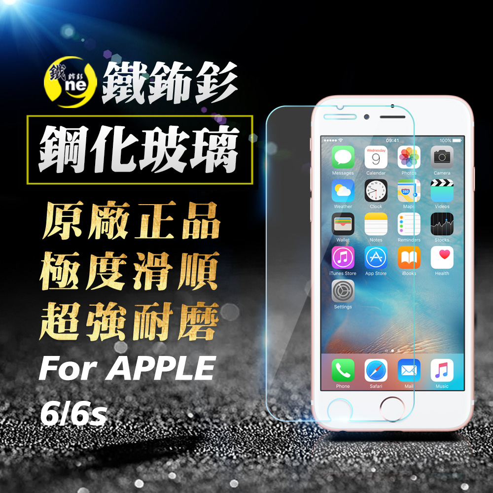 O-ONE旗艦店 鐵鈽釤鋼化膜 IPhone 6S IP6 日本旭硝子超高清手機玻璃保護貼