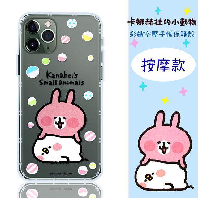 【卡娜赫拉】iPhone 11 Pro Max (6.5吋) 防摔氣墊空壓保護套(按摩)