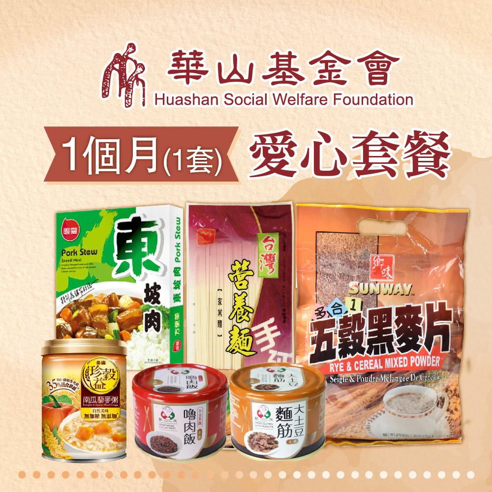 《華山基金會x愛心套餐》認購華山基金會愛心救助C套餐-1個月(購買者不會收到商品)