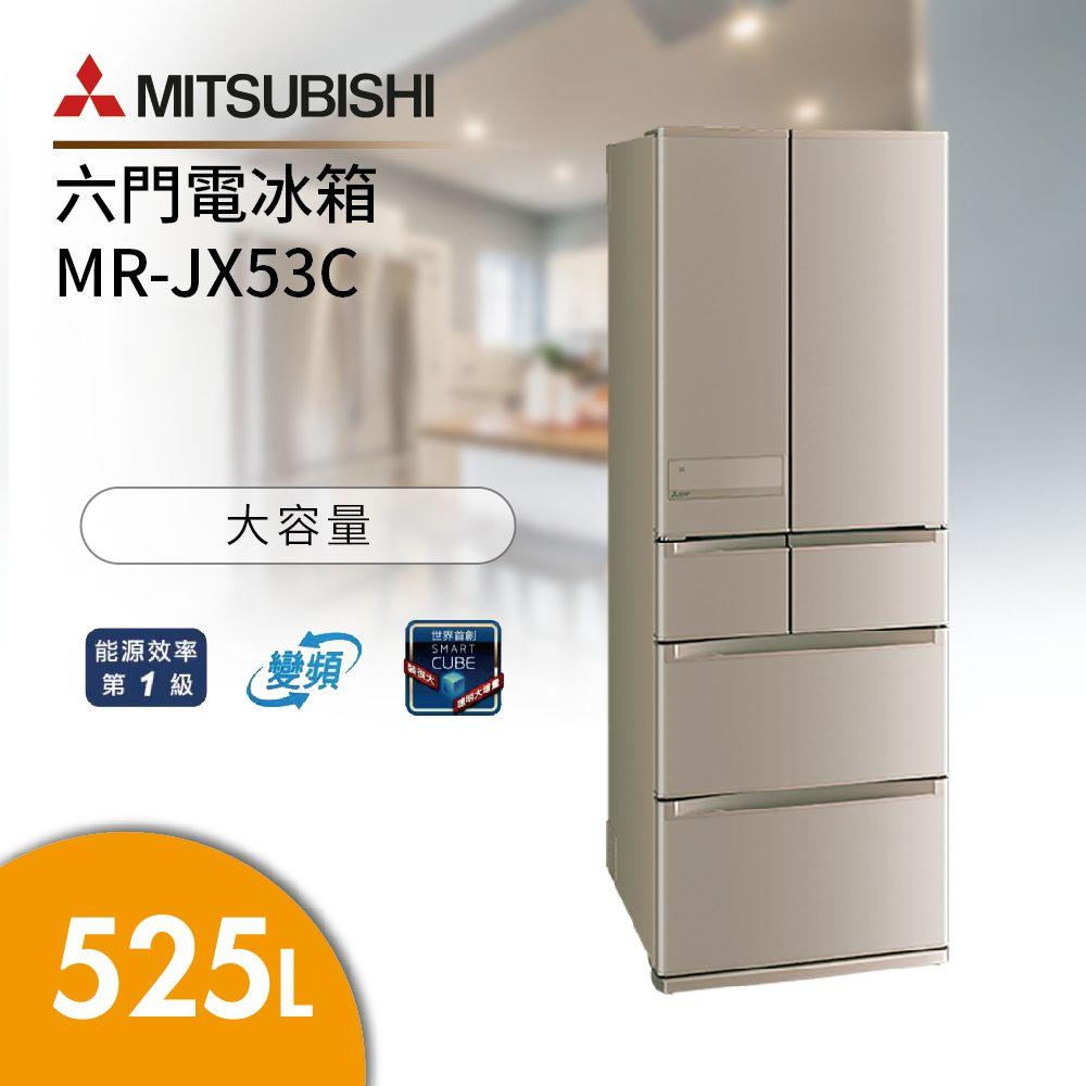 ★含基本運送安裝+回收舊機★【MITSUBISHI 三菱 】 525公升 六門日製 電冰箱 MR-JX53C