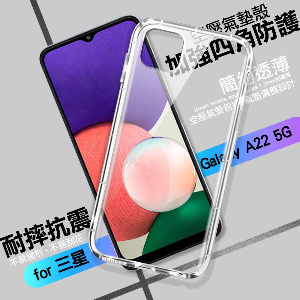 Xmart for 三星 Samsung Galaxy A22 5G 加強四角防護防摔空壓氣墊殼
