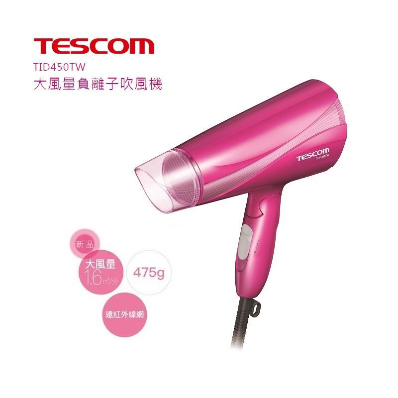 TESCOM TID450 大風量負離子吹風機TID450TW