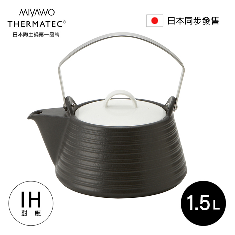 【日本MIYAWO】THERMATEC IH陶土茶壺(黑白)1.5L