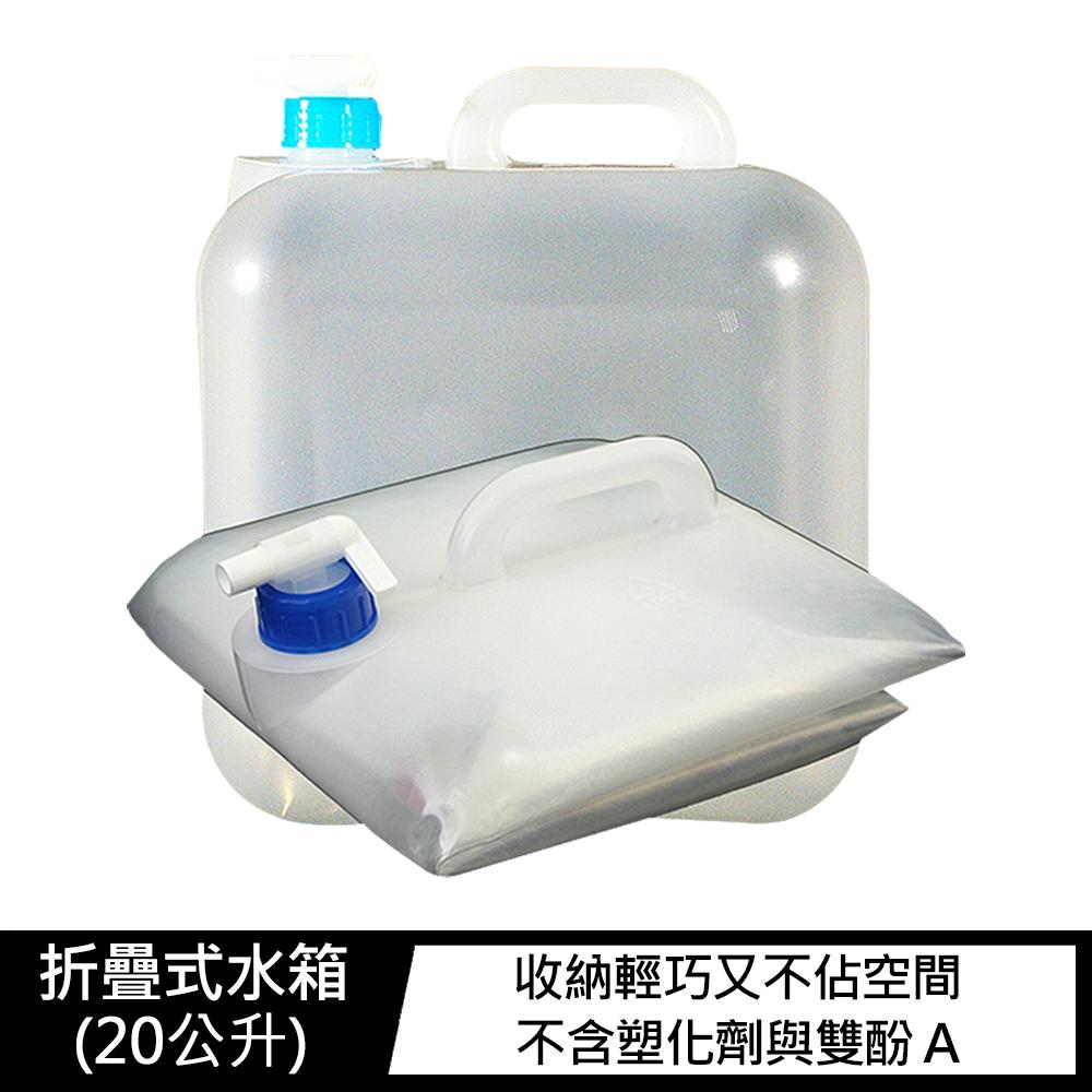 台灣製造-折疊式水箱(20公升)