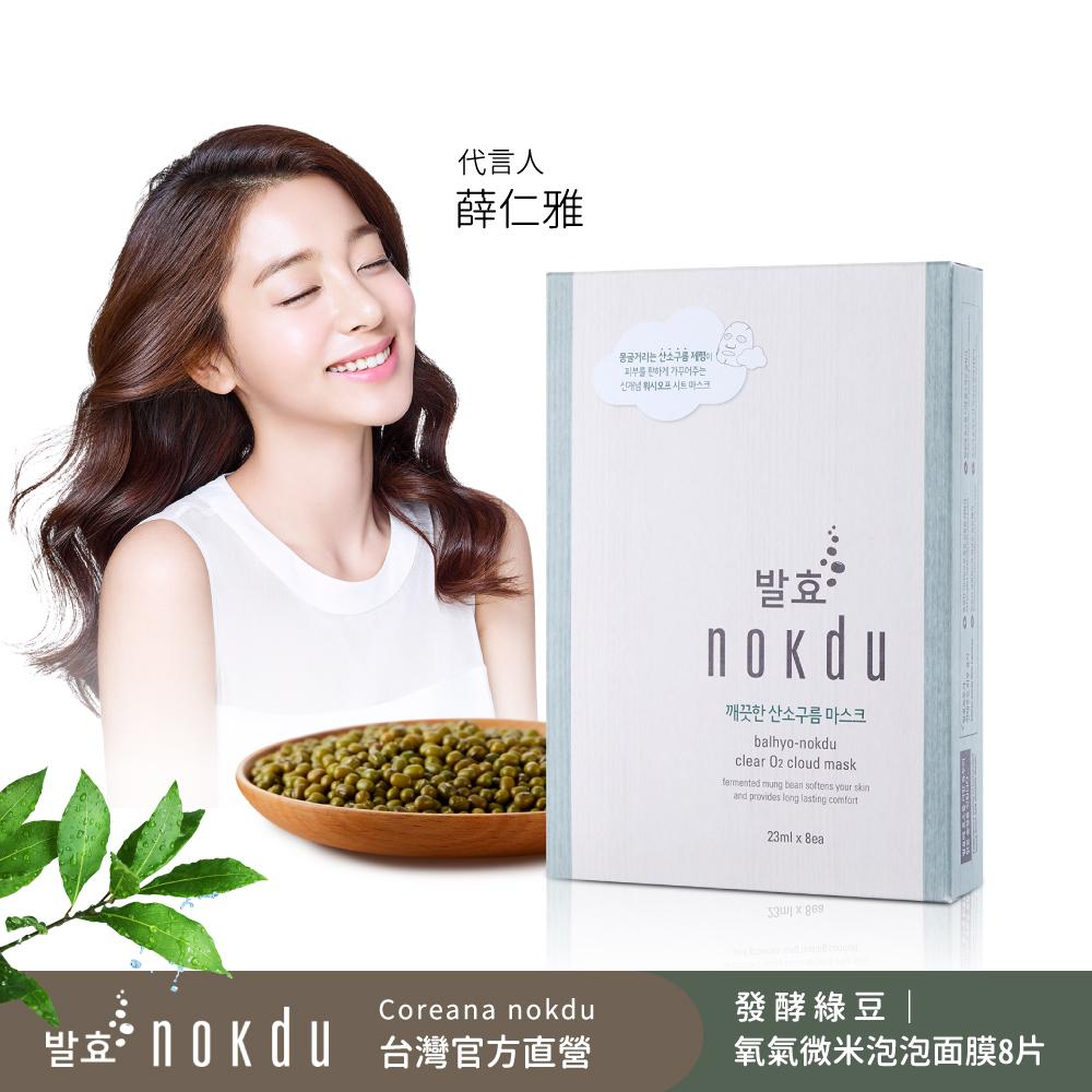 【韓國Coreana nokdu】發酵綠豆氧氣微米泡泡面膜8片/盒(台灣官方公司貨)