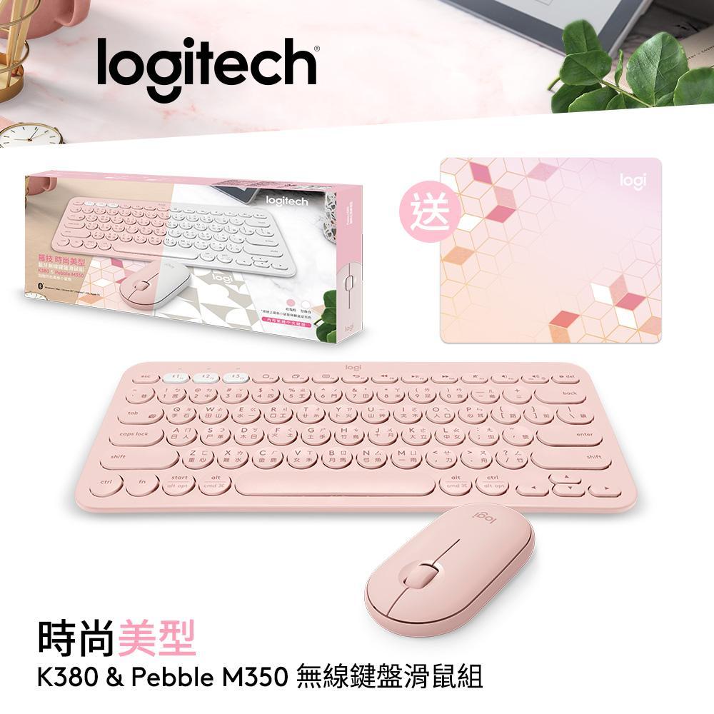 Logitech 羅技 K380+M350 無線鍵盤靜音滑鼠組