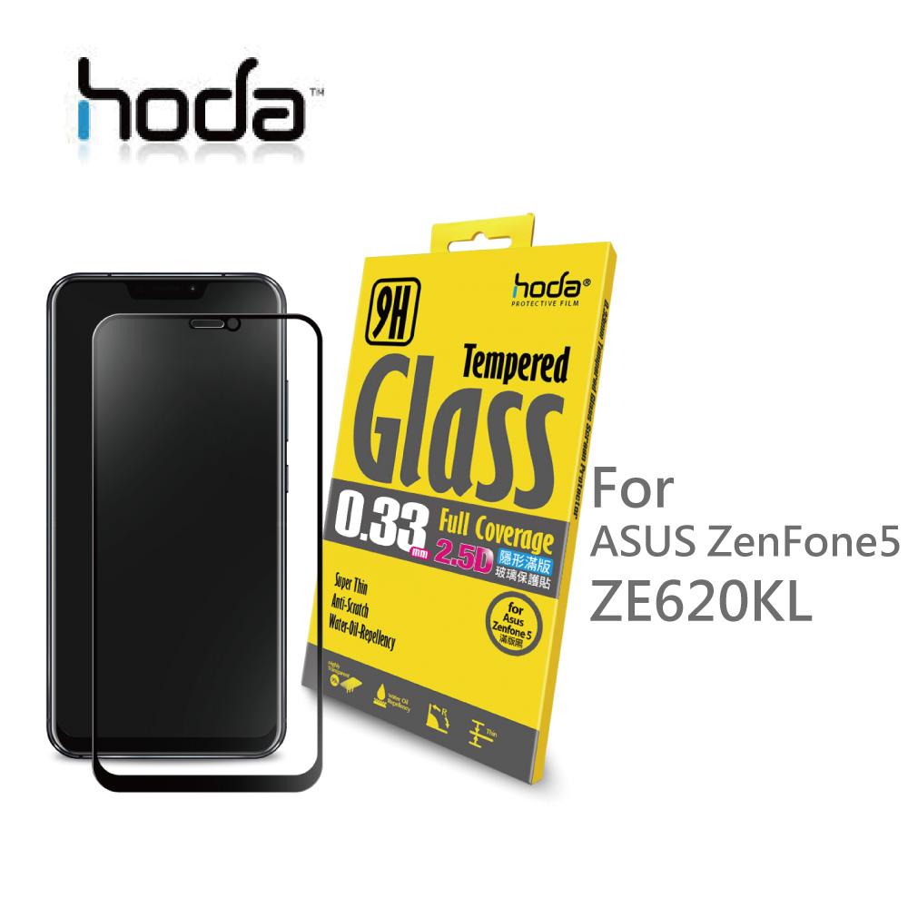HODA ASUS ZenFone 5 ZE620KL 2.5D隱形滿版高透光 9H鋼化玻璃保護貼 -黑色