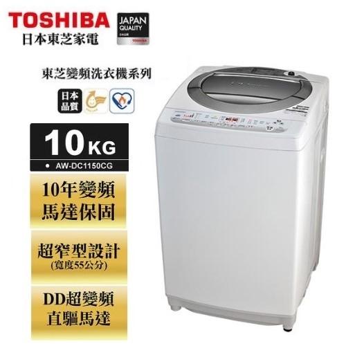 ★含基本安裝★TOSHIBA 東芝 10公斤節能省水變頻洗衣機 質感銀 AW-DC1150CG