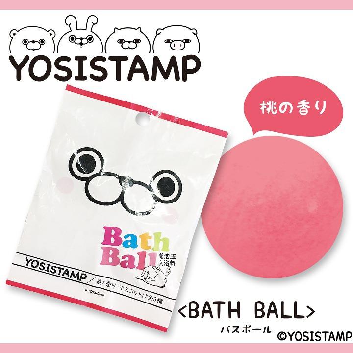 日本魔幻泡泡玩具入浴球-YOSISTAMP耀西兔第1代〈2入組〉