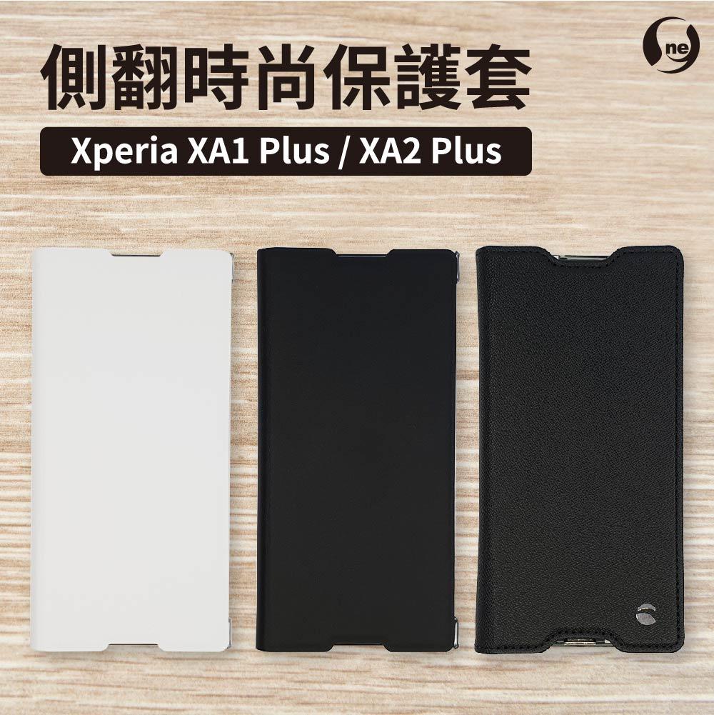SONY原廠正品 XA1+專用皮套 精品手機保護皮套 側翻時尚保護套 黑色款