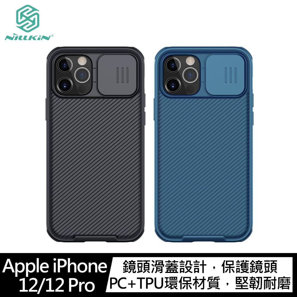NILLKIN Apple iPhone 12/12 Pro 黑鏡 Pro 磁吸保護殼(藍色)