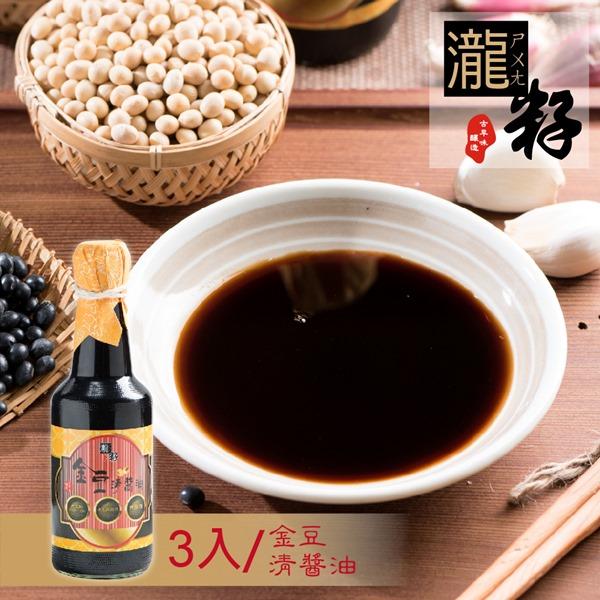 《瀧籽醬油》金豆清醬油3入組
