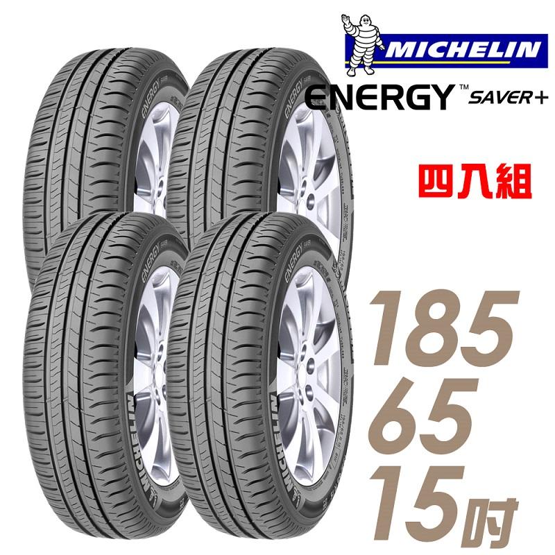 ★推廣95折 含安裝★ 米其林 SAVER Plus 15吋經濟省油型輪胎 185/65R15 SAVER Plus 1856515 四入組