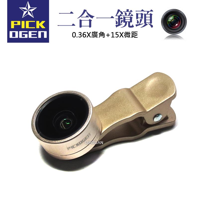 PICKOGEN 二合一 廣角鏡頭 0.36x廣角 15x微距 魚眼 自拍神器 手機 夾式 鏡頭 香檳金