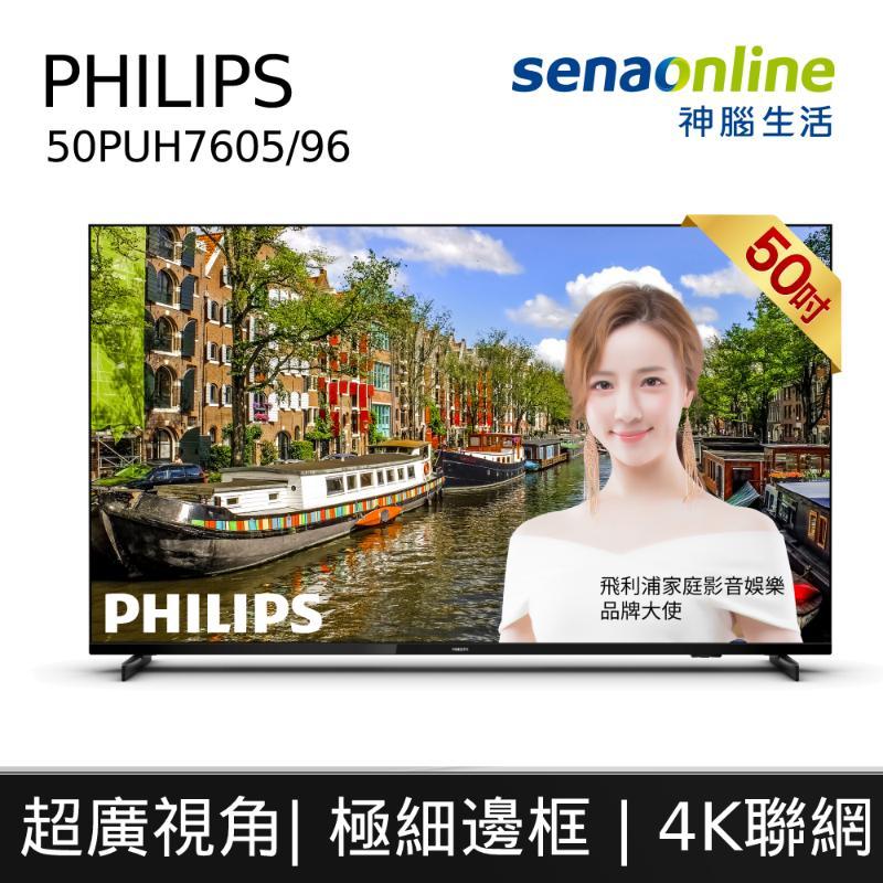 PHILIPS 50PUH7605 4K UHD 智慧型液晶顯示器【贈基本安裝/視訊盒】