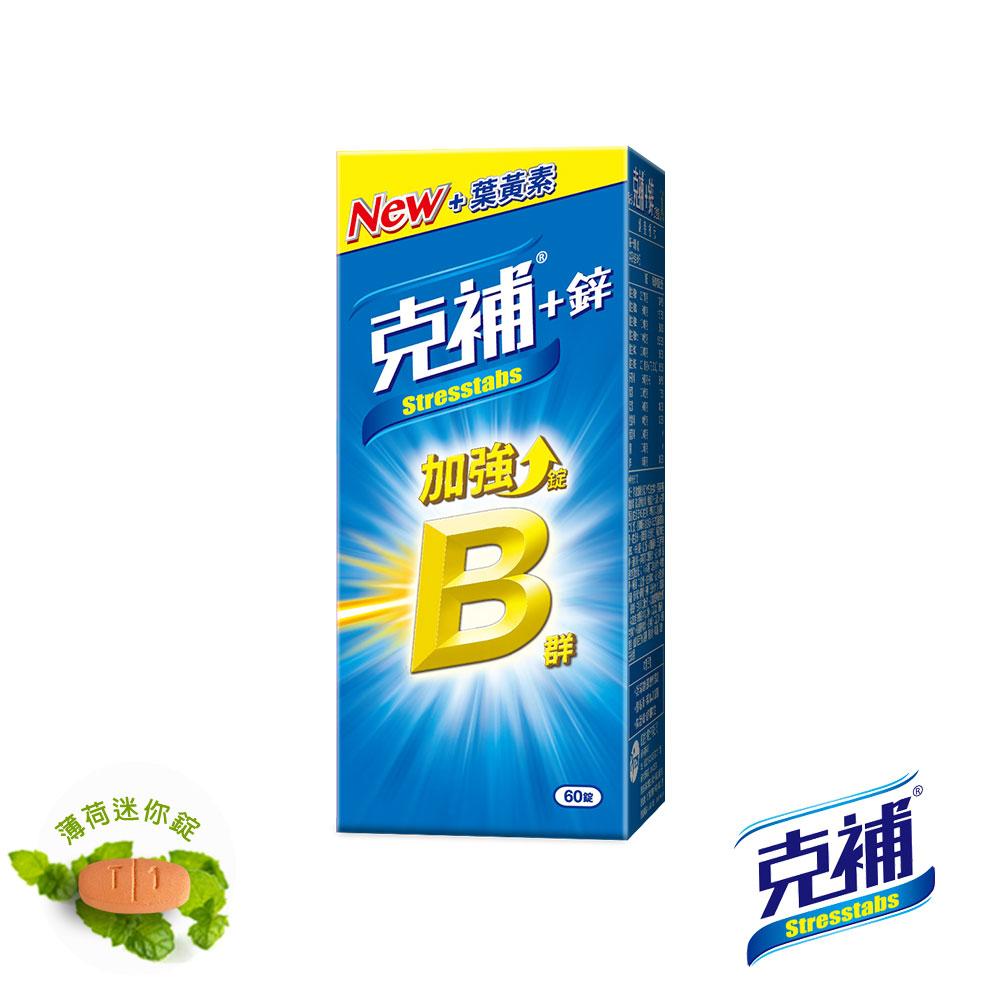 【克補鋅】B群加強錠(60錠/盒)-全新配方 添加葉黃素